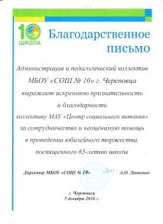 диплом цсп 2 (1)