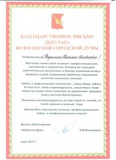 диплом цсп 4 (1)